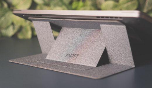 PCに付けたまま持ち運べる!軽量・薄型のラップトップスタンド。その名は「MOFT(モフト)」