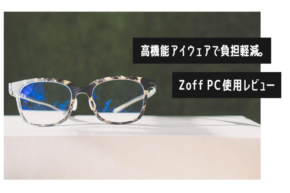 zoffメガネ