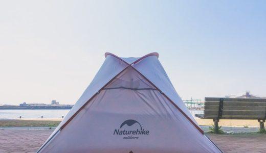 コスパ抜群な軽量テント「Naturehike Hiby3」ファーストインプレッション
