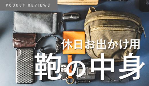 【レビュー】鞄の中身紹介!ガジェットユーチューバー休日編 2020冬【カメラ/小物】